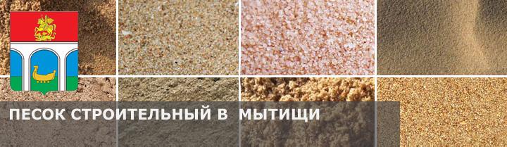 Купить песок в мытищах с доставкой организации Ижевска строительные