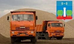 Купить песок в Красногорске