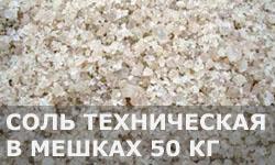 Купить соль техническую в мешках 50кг