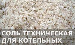 Купить соль техническую для котельной