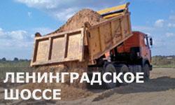 Песок на Ленинградском шоссе