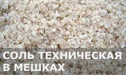 Купить соль техническую в мешках