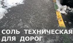 Купить соль техническую дорожную