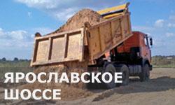 Песок на Ярославском шоссе