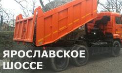 Щебень на Ярославском шоссе